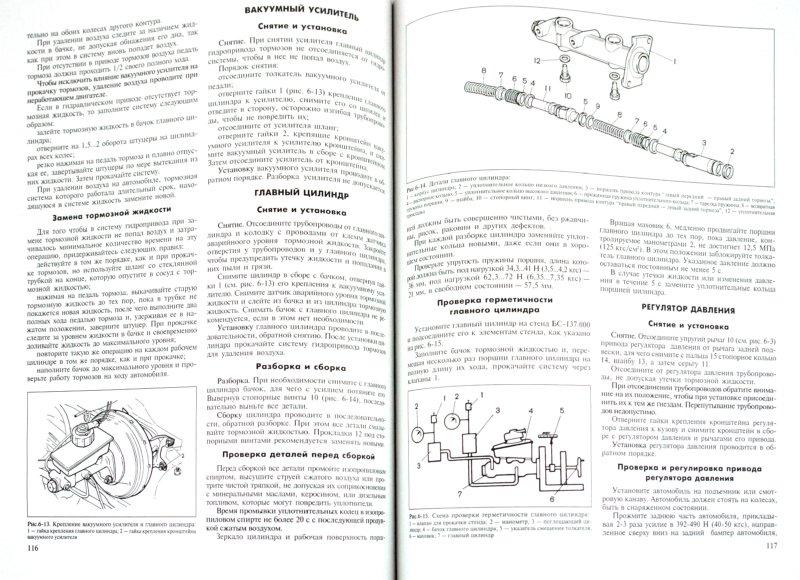 Иллюстрация 1 из 6 для Автомобили семейства ВАЗ-2108, -2109. Руководство по техническому обслуживанию и ремонту - Косарев, Козлов | Лабиринт - книги. Источник: Лабиринт