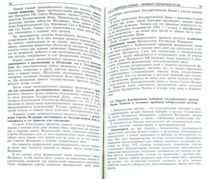 Иллюстрация 1 из 29 для Основы государства и права. Учебник - Марченко, Дерябина | Лабиринт - книги. Источник: Лабиринт