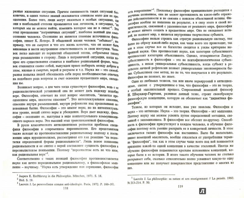 Иллюстрация 1 из 19 для Философия: учебник - Владимир Миронов | Лабиринт - книги. Источник: Лабиринт