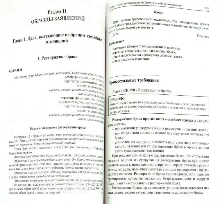 Иллюстрация 1 из 8 для Исковые заявления с комментариями - Мария Стольникова | Лабиринт - книги. Источник: Лабиринт