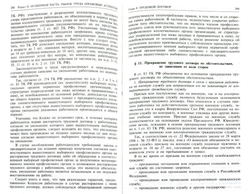 Иллюстрация 1 из 7 для Трудовое право. Учебник - Смирнов, Снигирева, Бриллиантова | Лабиринт - книги. Источник: Лабиринт
