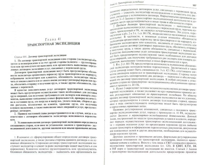 Иллюстрация 1 из 3 для Комментарии к Гражданскому кодексу Российской Федерации. Часть 2 (постатейный) - А. Сергеев | Лабиринт - книги. Источник: Лабиринт