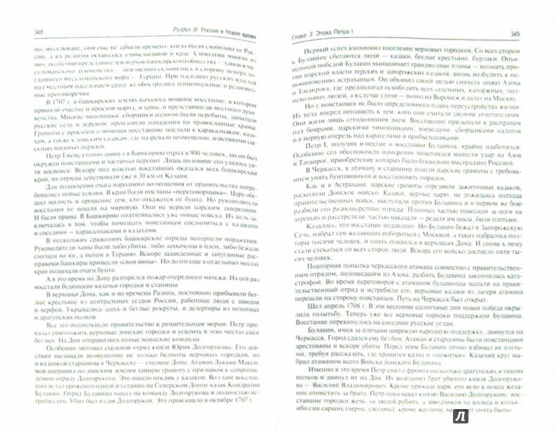 Иллюстрация 1 из 25 для История России с древнейших времен до наших дней. Учебник - Сахаров, Боханов, Шестаков   Лабиринт - книги. Источник: Лабиринт