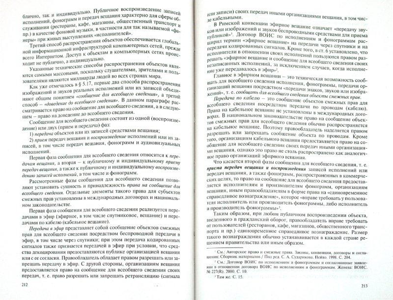 Иллюстрация 1 из 4 для Авторское право. Учебник для бакалавров - Станислав Судариков | Лабиринт - книги. Источник: Лабиринт