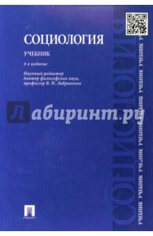 Социология. Учебник учебники проспект философия учебник 6 е изд