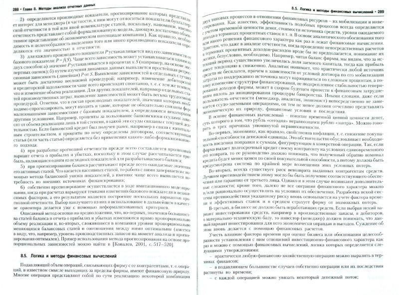 Иллюстрация 1 из 9 для Анализ баланса, или Как понимать баланс - Ковалев, Ковалев | Лабиринт - книги. Источник: Лабиринт
