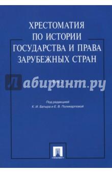 Хрестоматия по истории государства и права зарубежных стран. В 2-х томах. Том 2. Учебное пособие