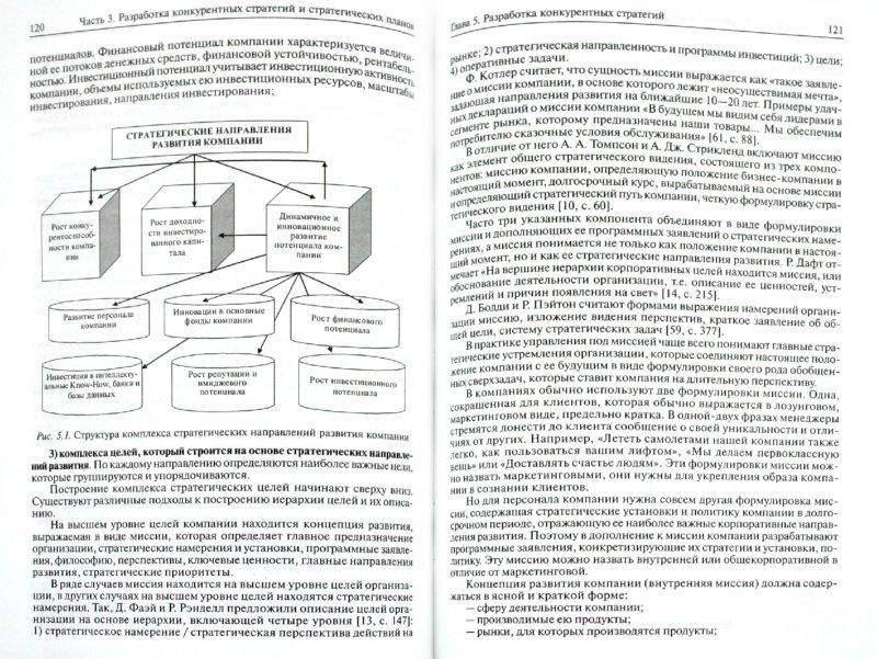 Иллюстрация 1 из 8 для Стратегический менеджмент. Учебник - Юрий Маленков | Лабиринт - книги. Источник: Лабиринт