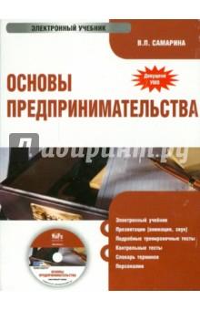 Основы предпринимательства (CD)