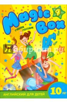Magic Box 4: английский для детей 10 лет: учебное пособие (+CD)
