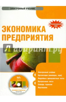 Экономика предприятия (CD)