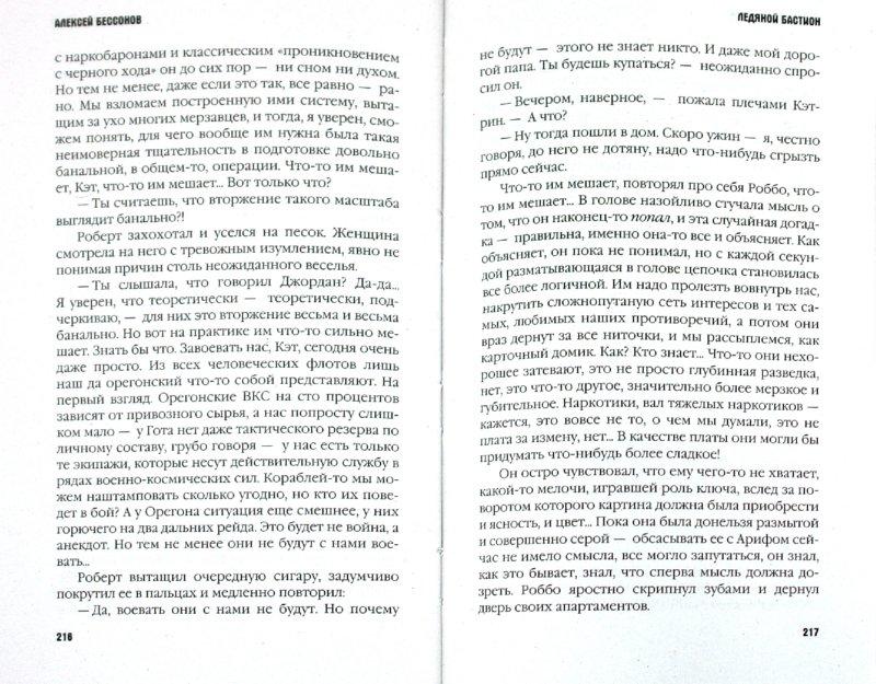 Иллюстрация 1 из 2 для Ледяной бастион - Алексей Бессонов   Лабиринт - книги. Источник: Лабиринт
