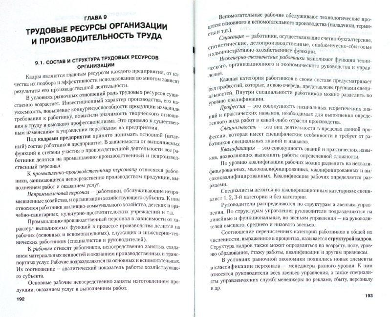 Иллюстрация 1 из 6 для Экономика организации (предприятия) - Грибов, Грузинов, Кузьменко | Лабиринт - книги. Источник: Лабиринт