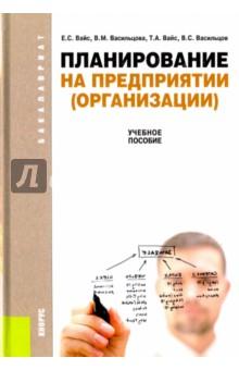 Планирование на предприятии. Учебное пособие фондовый рынок учебное пособие для вузов экономического профиля
