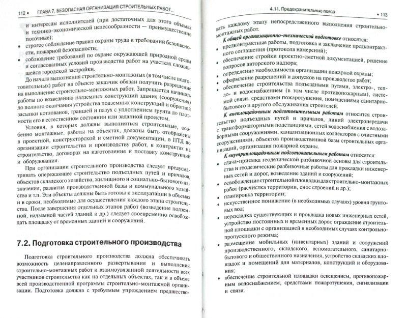 Иллюстрация 1 из 12 для Охрана труда в строительстве. Учебник - Александр Сухачев | Лабиринт - книги. Источник: Лабиринт