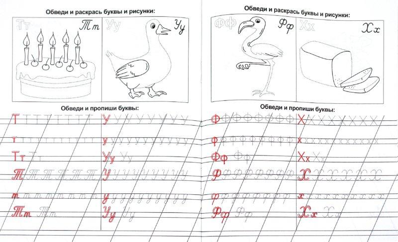 Иллюстрация 1 из 9 для Прописи для дошкольников. Печатные и прописные буквы | Лабиринт - книги. Источник: Лабиринт