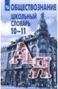 Обложка Школьный словарь по обществознанию. 10-11 классы