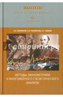 Методы эконометрики и многомерного статистического анализа. Учебник цена