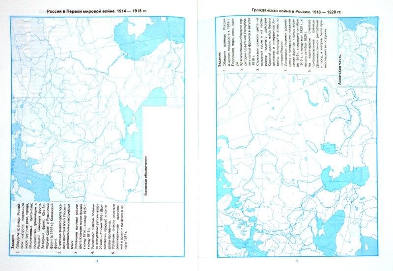 год истории 1914 карты гдз контурные века начало по россии 21