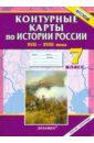 �стории России XVII - XVIII века. 7 класс. Контурные карты