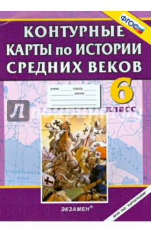 Контурные карты по истории Средних веков. 6 класс. ФГОС