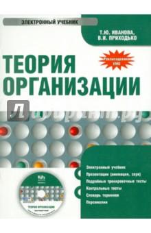 Теория организации. Электронный учебник (CD) зомфри блог глава 2