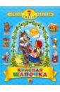 купить Красная Шапочка по цене 340 рублей