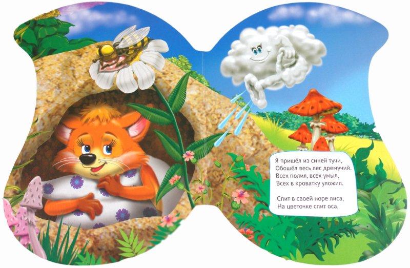 Иллюстрация 1 из 11 для Баю-баюшки-баю - Татьяна Коваль | Лабиринт - книги. Источник: Лабиринт