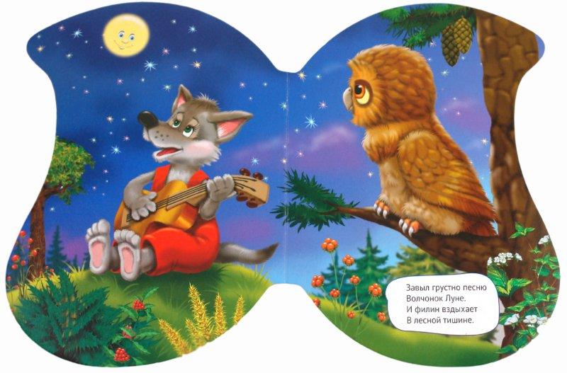 Иллюстрация 1 из 6 для Колыбельная для деток - Т. Коваль | Лабиринт - книги. Источник: Лабиринт