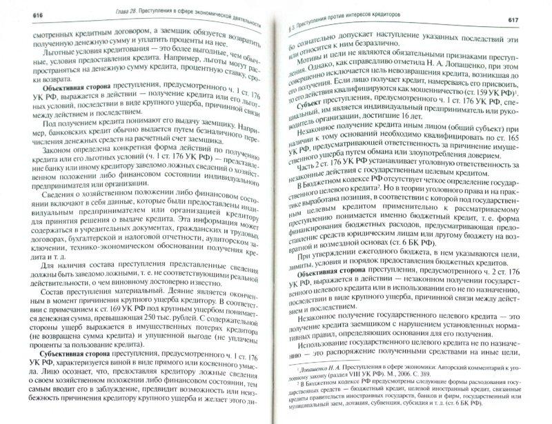 Иллюстрация 1 из 10 для Уголовное право России. Части Общая и Особенная - Александр Бриллиантов | Лабиринт - книги. Источник: Лабиринт