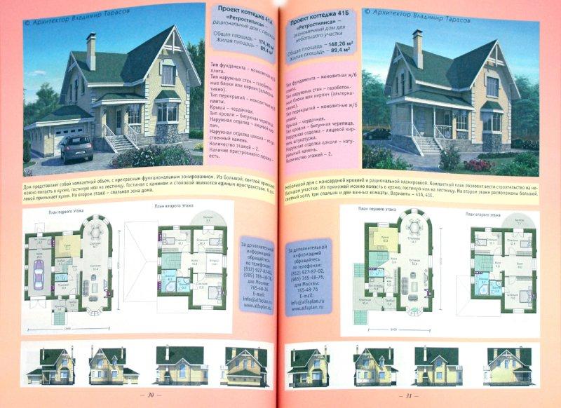 Иллюстрация 1 из 27 для 50 уникальных проектов каменных домов для участка от 6 соток и более. Справочник | Лабиринт - книги. Источник: Лабиринт