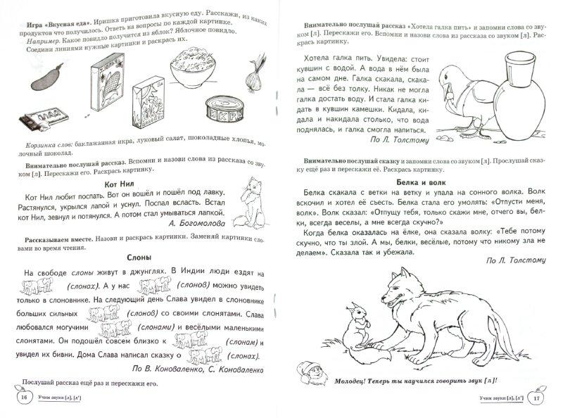 Иллюстрация 1 из 15 для Учим звуки Л, Ль. Домашняя логопедическая тетрадь для детей 5-7 лет - Азова, Чернова | Лабиринт - книги. Источник: Лабиринт