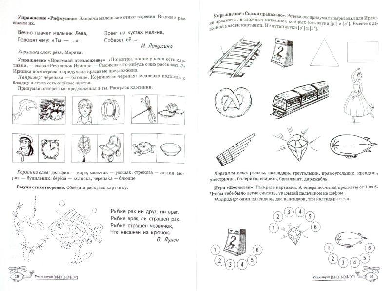 Иллюстрация 1 из 16 для Учим звуки Р-Рь, Л-Ль. Домашняя логопедическая тетрадь - Азова, Чернова | Лабиринт - книги. Источник: Лабиринт