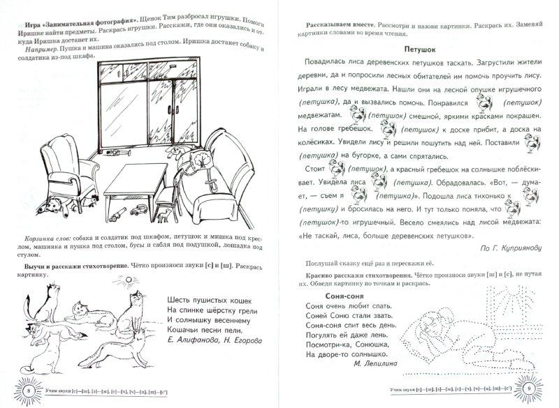 Иллюстрация 1 из 16 для Учим звуки С-Ш, З-Ж, С-Ч, Ч-Ц, Щ-Сь. Домашняя логопедическая тетрадь для детей 5-7 лет - Азова, Чернова | Лабиринт - книги. Источник: Лабиринт
