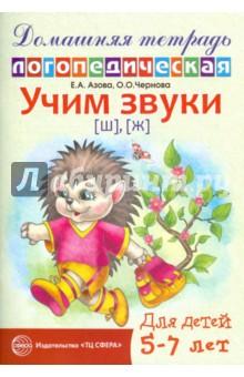 Учим звуки Ш, Ж. Домашняя логопедическая тетрадь для детей 5-7 лет
