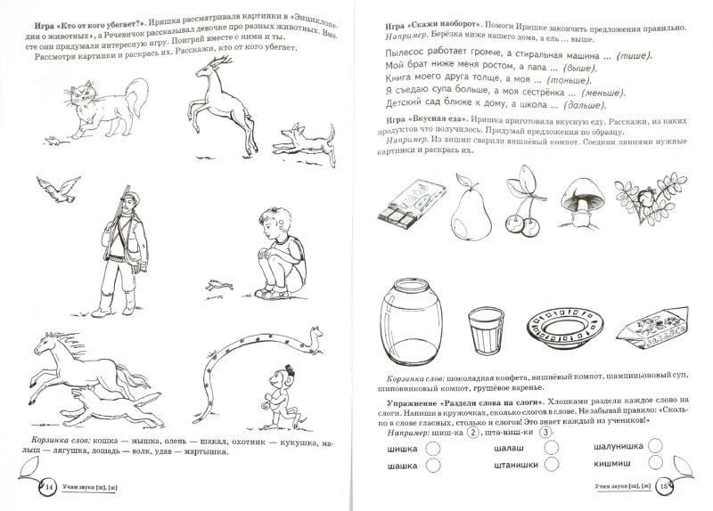 Иллюстрация 1 из 12 для Учим звуки Ш, Ж. Домашняя логопедическая тетрадь для детей 5-7 лет - Азова, Чернова | Лабиринт - книги. Источник: Лабиринт
