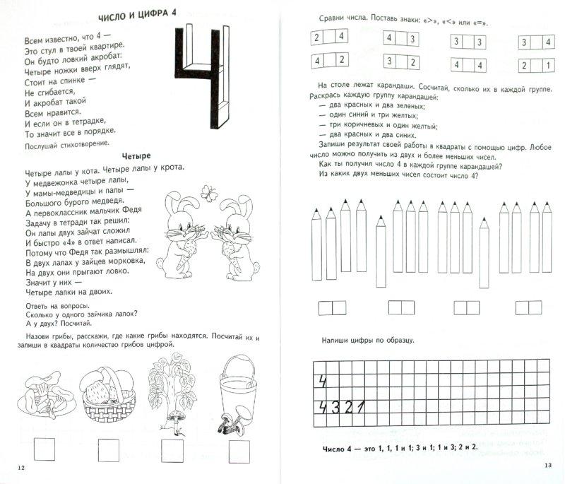 Иллюстрация 1 из 16 для Математика с увлечением. Веселые цифры и задачи - Тамара Прописнова | Лабиринт - книги. Источник: Лабиринт