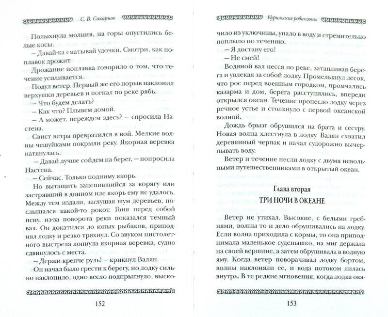 Иллюстрация 1 из 16 для Серебряное Пятнышко, Красношейка, Серафима и другие   Лабиринт - книги. Источник: Лабиринт