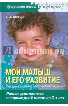 Мой малыш и его развитие: ранняя диагностика с первых дней жизни до 3-х лет