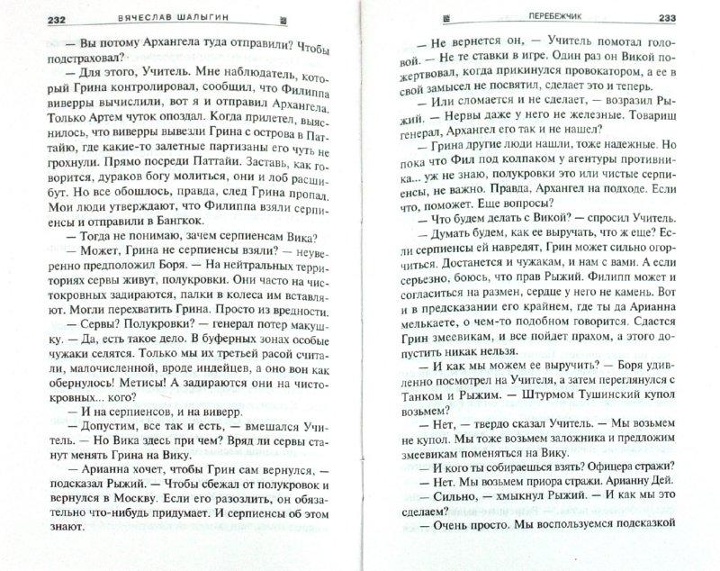 Иллюстрация 1 из 6 для Перебежчик - Вячеслав Шалыгин   Лабиринт - книги. Источник: Лабиринт