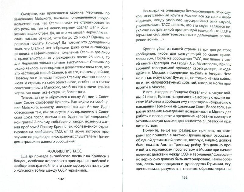 Иллюстрация 1 из 7 для Сталин и заговор военных 1941 г. - Владимир Мещеряков | Лабиринт - книги. Источник: Лабиринт