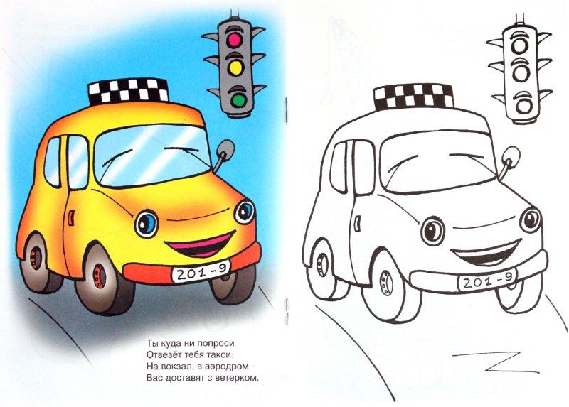 Иллюстрация 1 из 9 для Играем в машинки - Татьяна Коваль | Лабиринт - книги. Источник: Лабиринт