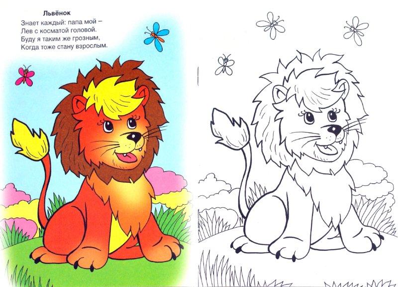 Иллюстрация 1 из 9 для Детки животных - Виктор Хесин | Лабиринт - книги. Источник: Лабиринт