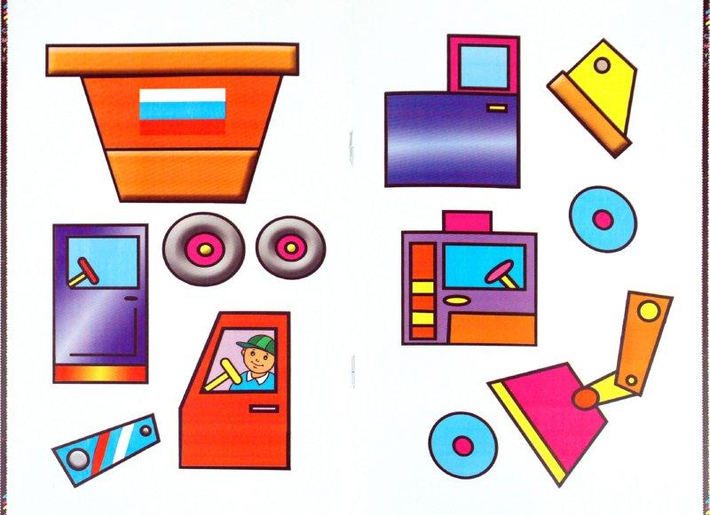 Иллюстрация 1 из 5 для Строительный мир. Раскраска с наклейками | Лабиринт - книги. Источник: Лабиринт