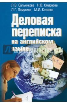 Деловая переписка на английском языке приморье современный путеводитель на английском языке