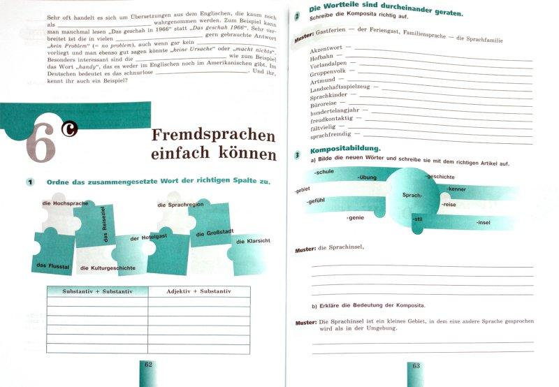 Гдз немецкий язык лясковская рабочая 8 перевозник класс тетрадь