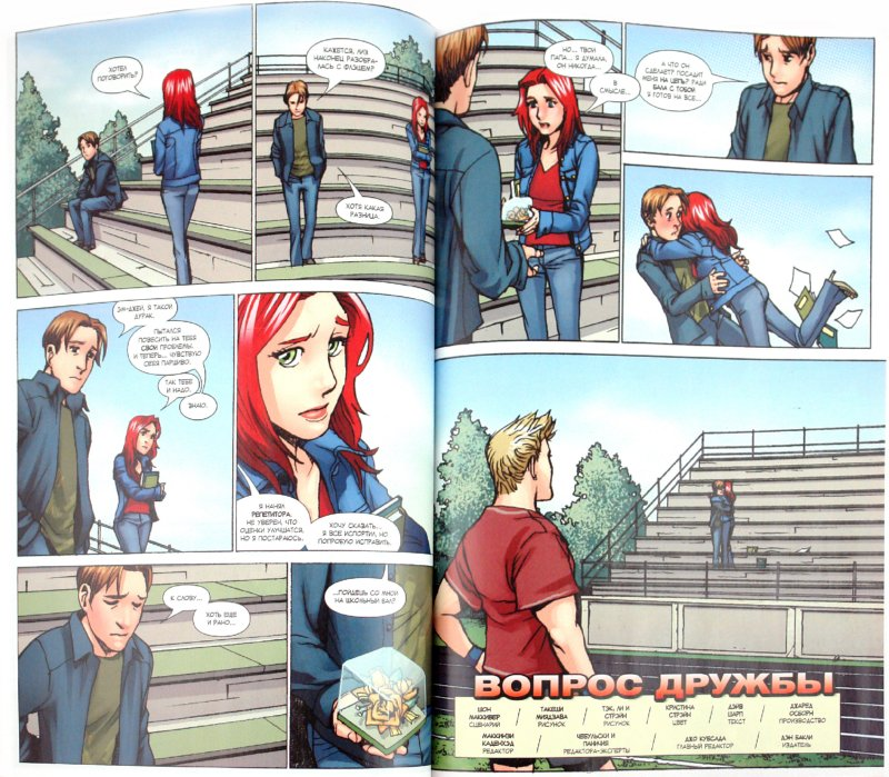 Иллюстрация 1 из 17 для Книга комиксов. Человек-Паук и Мэри Джейн. Том 2. Школьный бал | Лабиринт - книги. Источник: Лабиринт