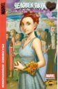 Книга комиксов. Человек-Паук и Мэри Джейн. Том 2. Школьный бал