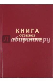 Книга отзывов и предложений (96 листов, А5) (47503)