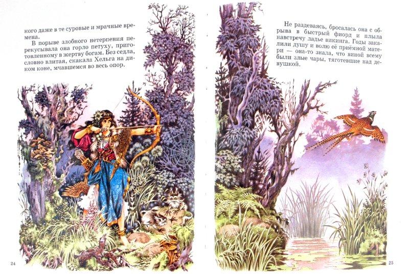 Иллюстрация 1 из 25 для Дочь болотного царя - Ханс Андерсен | Лабиринт - книги. Источник: Лабиринт